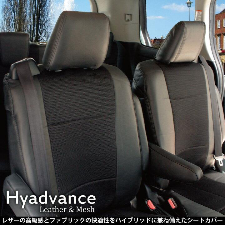 アクセサリー, シートカバー 5 7 ZRR80G ZRR80W ZRR85G ZRR85W ZWR80G ZWR80W HYADVANCE Z-style seat cover