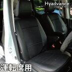 シートカバー ノア ノアハイブリッド 8人乗り専用 運転席用 シートカバー 1席分 レザー&メッシュ 涼しい HYADVANCE カーシート カバー Z-style ※オーダー受注生産(約45日)代引き不可 ケアスター