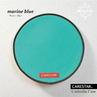 CARESTARカナロア防水日除けハンドルカバーサンシェード2