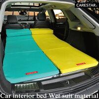 車中泊マット車中泊ベッドCARESTAR3