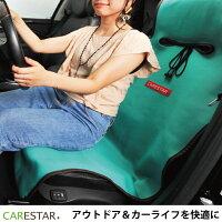 CARESTAR防水シートカバーシングル11