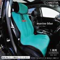 CARESTAR防水シートカバーシングル6