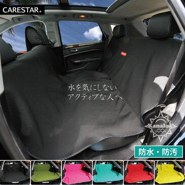 シートカバー 防水 後部座席 トランク用 ブラック カナロア ダブル ウェットスーツ素材 かわいい ペット ドッグ アウトドア 汎用 軽自動車 普通車 兼用 洗える 布 カー シート カバー 車 内装パーツのCARESTAR