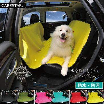 シートカバー 防水 後部座席 トランク用 イエロー カナロア ダブル ウェットスーツ素材 かわいい ペット ドッグ アウトドア 汎用 軽自動車 普通車 兼用 洗える 布 カー シート カバー 車 内装パーツのCARESTAR