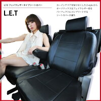 トヨタプリウス専用LETコンプリートレザーシートカバー6