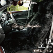 Z-styleムートンシートカバー1