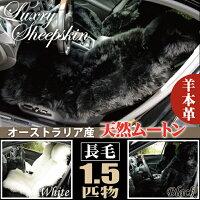 Z-styleムートンシートカバー19