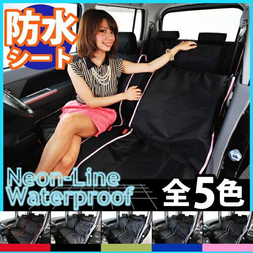 防水 ネオンカラーライン シートカバー 全席セット 軽自動車 普通車利用可 イージーフィッティング...