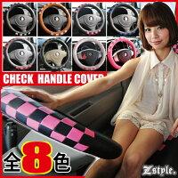 Z-styleチェックハンドルカバーSサイズ1
