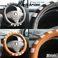 Z-styleチェックハンドルカバーSサイズ2