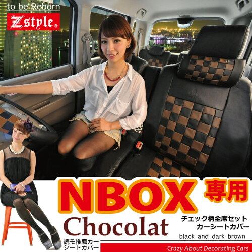 ホンダ NBOX NBOXカスタム専用 シートカバーショコラチェック ブラック&ダークブラウンZ-style ブ...