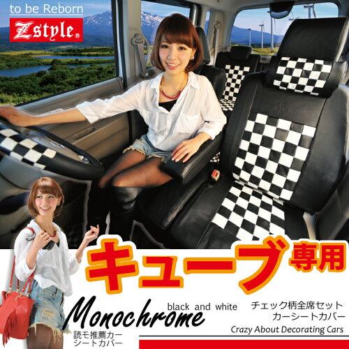キューブ 専用 シートカバー モノクロームチェック 車種別 Z-style 10P03Dec16