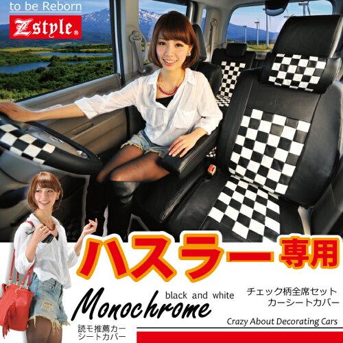 スズキ ハスラー シートカバー MR31S モノクロームチェック ブラック&ホワイト カーシート カバー...