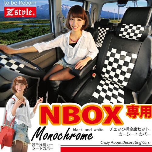 NBOX シートカバー ホンダ NBOX専用シートカバー モノクロームチェック 軽自動車 車種別 Z-style 1...