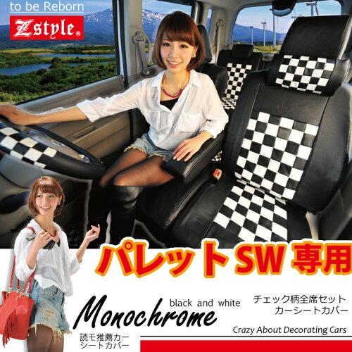 スズキ パレット SW 専用 シートカバー モノクロームチェック 軽自動車 車種別 Z-style 10P03Dec16