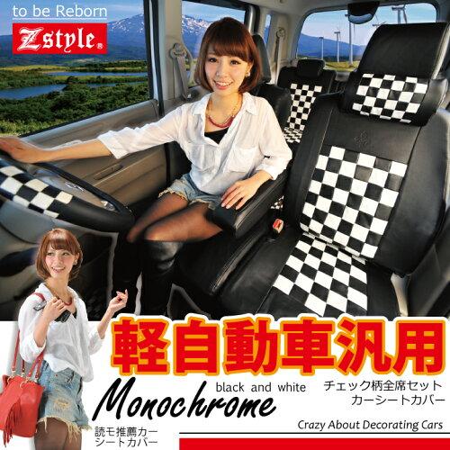 シートカバー 軽自動車用 全席セット モノクローム ブラック&ホワイト チェック 汎用 シート・カ...