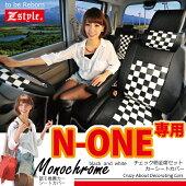ホンダN-ONE専用モノトーンチェックシートカバー