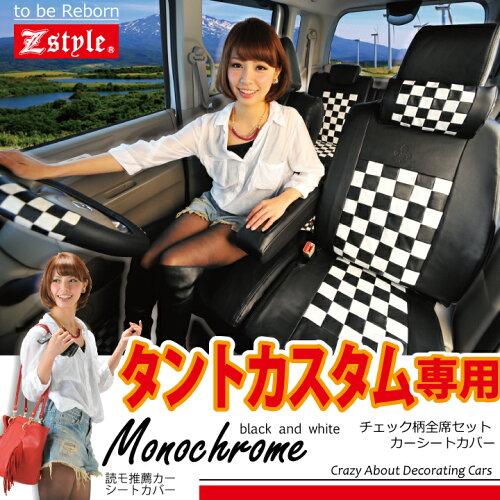DAIHATSU タント タントカスタム 専用 シートカバー モノクロームZ-style ...