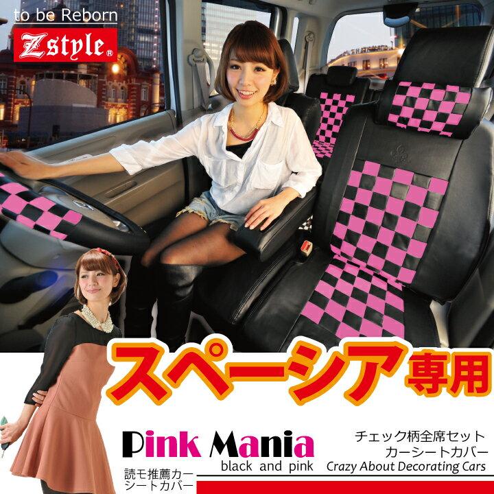 シートカバー 全席 セット suzuki スペーシア スペーシアカスタム 専用 チェック柄シートカバー Spacia かわいい ピンクマニア ブラック&ピンク スペーシア シート・カバー カー用品のZ-style