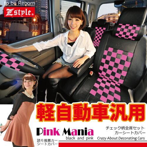 シートカバー軽自動車汎用タイプブラック&ピンク 送料無料 Z-style 10P03Dec16