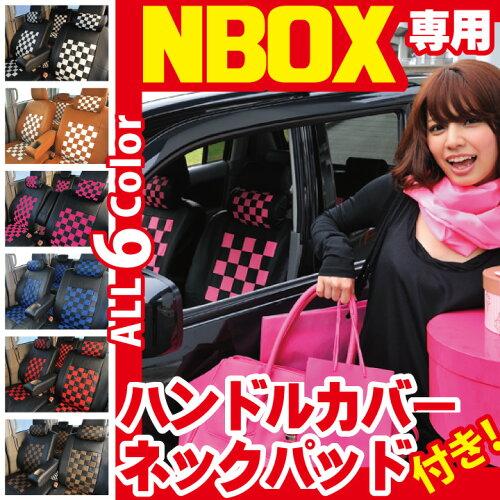 NBOX シートカバー コーディネートセット エヌボックス専用 ハンドルカバーとネッククッション付 ...