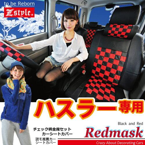 スズキ ハスラー 専用 シートカバー MR31S レッドマスクチェック シート・カバー Z-style Hustler...