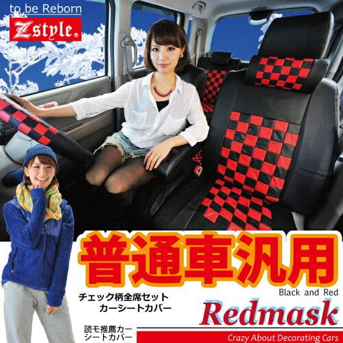 普通車汎用★シートカバー送料無料普通車汎用タイプレッドマスク 10P03Dec16