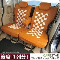 トヨタシエンタ後席モカチーノチェックレザー後席シートカバー1