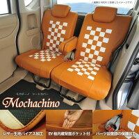 トヨタシエンタ後席モカチーノチェックレザー後席シートカバー2