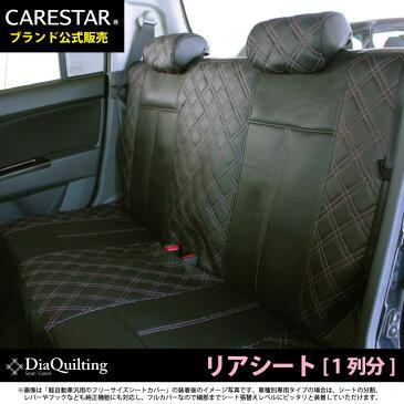 後部座席 シートカバー トヨタ ハイエース バン 専用 ピンク ダイヤ キルティング リア席[1列分]シートカバー カーシートカバー ※オーダー受注生産(約45日)代引き不可
