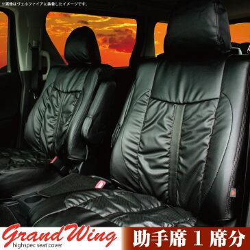 助手席シートカバー トヨタ ハイエース バン 専用 助手席 [1席分] グランウィング ギャザー&レザー シートカバー カーシートカバー ※オーダー受注生産(約45日)代引き不可