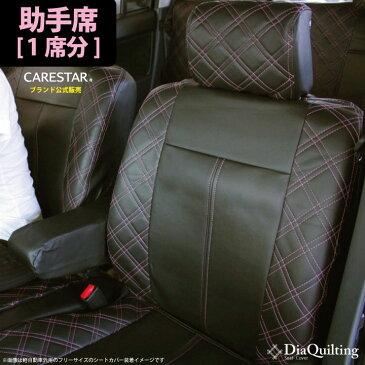 助手席用 シートカバー トヨタ ハイエース バン 専用 ピンク ダイヤ キルティング 助手席[1席分]シートカバー カーシートカバー ※オーダー受注生産(約45日)代引き不可