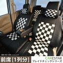 前席シートカバー ホンダ N-ONE エヌワン シートカバー 専用 モノクロームチェック フロント[1列分] シートカバー カーシートカバー ※オーダー受注生産(約45日)代引き不可 ケアスター