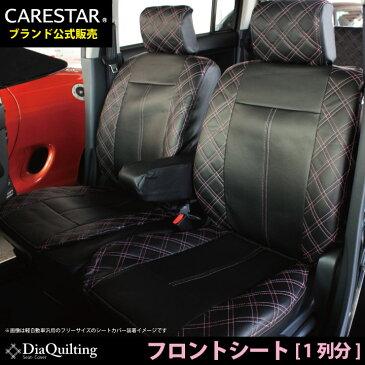 フロントシート トヨタ ハイエース バン 専用 前席 [1列分] ピンク ダイヤ キルティング シートカバー エレガントでおしゃれなデザイン カーシートカバー ※オーダー受注生産(約45日)代引き不可