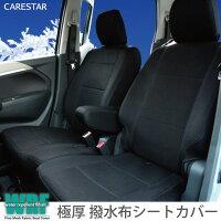 フロントシートトヨタアクア専用前席[1列分]WRFファインメッシュファブリックシートカバー生地とフィット感の最高級品質カーシートカバー※オーダー受注生産(約45日)代引き不可