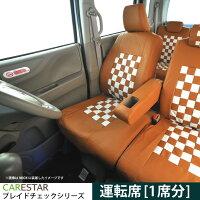タント運転席モカチーノチェックレザー運転席シートカバー1