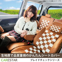 タント運転席モカチーノチェックレザー運転席シートカバー2
