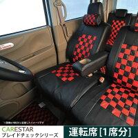 トヨタシエンタ運転席レッドマスクチェックレザー運転席シートカバー1