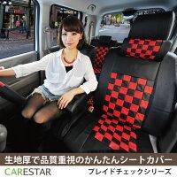 トヨタシエンタ運転席レッドマスクチェックレザー運転席シートカバー2