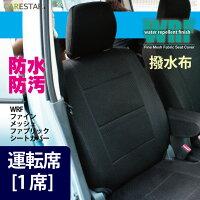トヨタシエンタ専用撥水布WRFファインメッシュファブリック専用シートカバー1