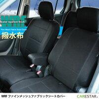 運転席シートカバートヨタシエンタ専用運転席[1席分]WRFファインメッシュファブリックシートカバー生地とフィット感の最高級品質カーシートカバー※オーダー受注生産(約45日)代引き不可