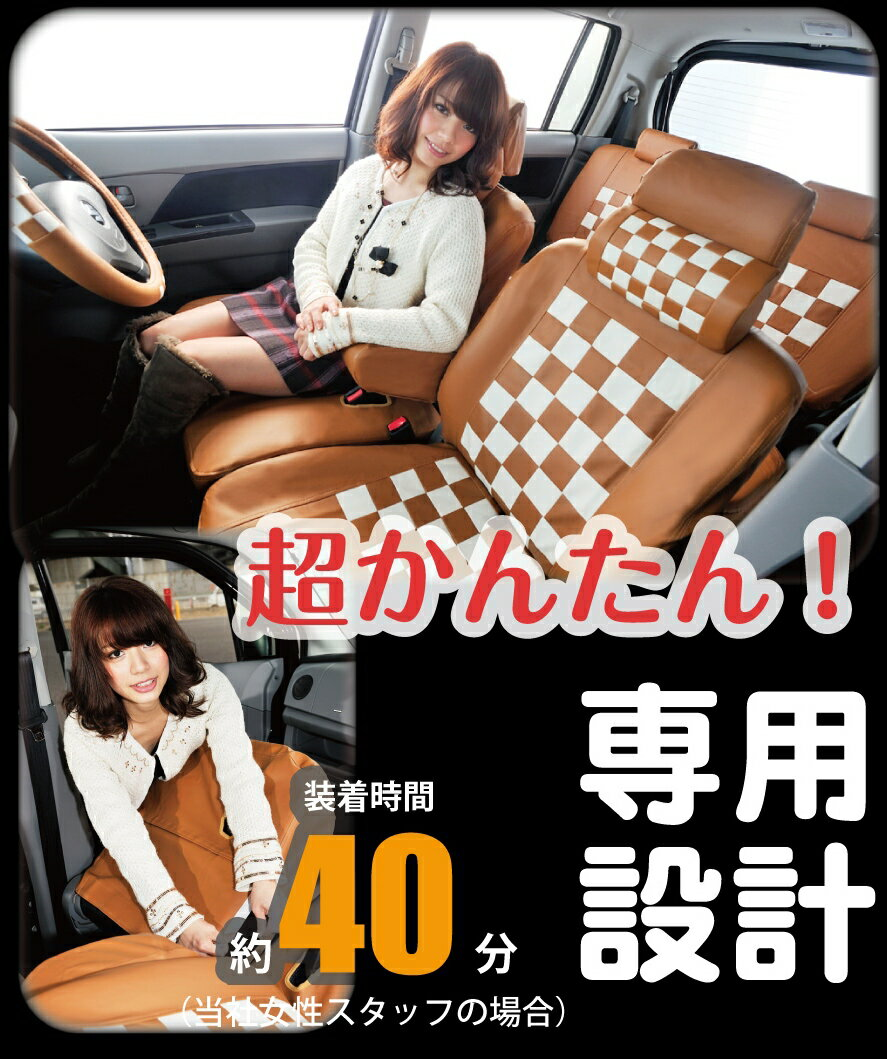 パレット シートカバー カプチーノデザイン Z-style45
