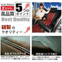 ホンダN-BOXスラッシュ専用シートカバーレッドマスクブラック&レッドZ-styleブランド車種別シート・カバー送料無料