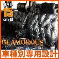 シートカバーSUZUKIワゴンR・ワゴンRスティングレー専用設計グラマラスシートカバー送料無料Z-styleブランドシートカバーWagonRseatcover