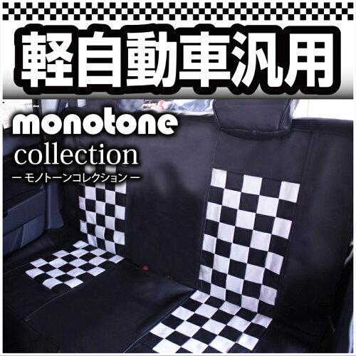軽自動車汎用シートカバー 前席シートカバー SeatCover モノトーンチェック 送料無料 10P03Dec16 Z...