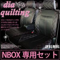 ホンダNBOX専用かわいいピンクダイヤキルティングシートカバー