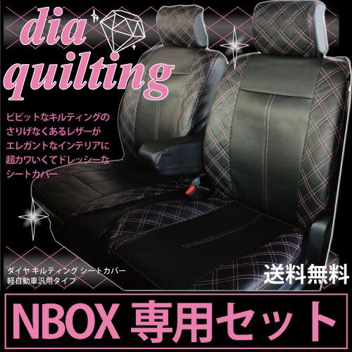 NBOX シートカバー レザー 車種専用 かわいいピンクダイヤキルティング カーシート カバー Z-style...