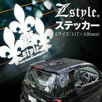 Z-styleブランドロゴ高耐久性ステッカースリーアイリス
