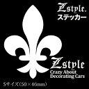 ステッカー 車用 ブランドロゴ Z-style ユリの紋章 【耐光】...