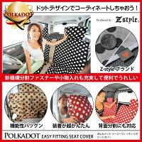 Z-styleポルカドット水玉シートカバー全席セット14